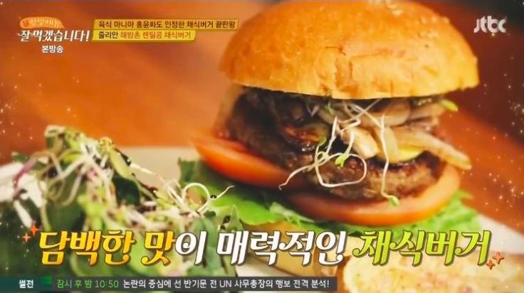 JTBC 잘먹겠습니다_04